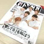 【掲載】幻冬舎『GINGER』9月号に載っています!