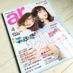 【お知らせ】雑誌「ar(アール)」にてご紹介頂きました!