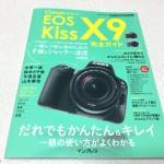 【掲載】デジタルカメラマガジン『Canon EOS Kiss X9 完全ガイド』
