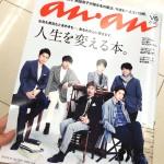 【お知らせ】雑誌「anan」にてご紹介頂きました!