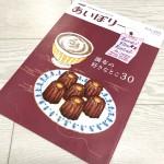 【連載】京王線フリーマガジン『あいぼりー』Vol.105