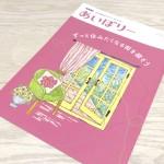 【連載】京王線フリーマガジン『あいぼりー』Vol.106