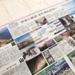 【掲載】朝日新聞 別刷り特集『be Extra TRAVEL』