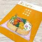 【連載】京王線フリーマガジン『あいぼりー』Vol.107