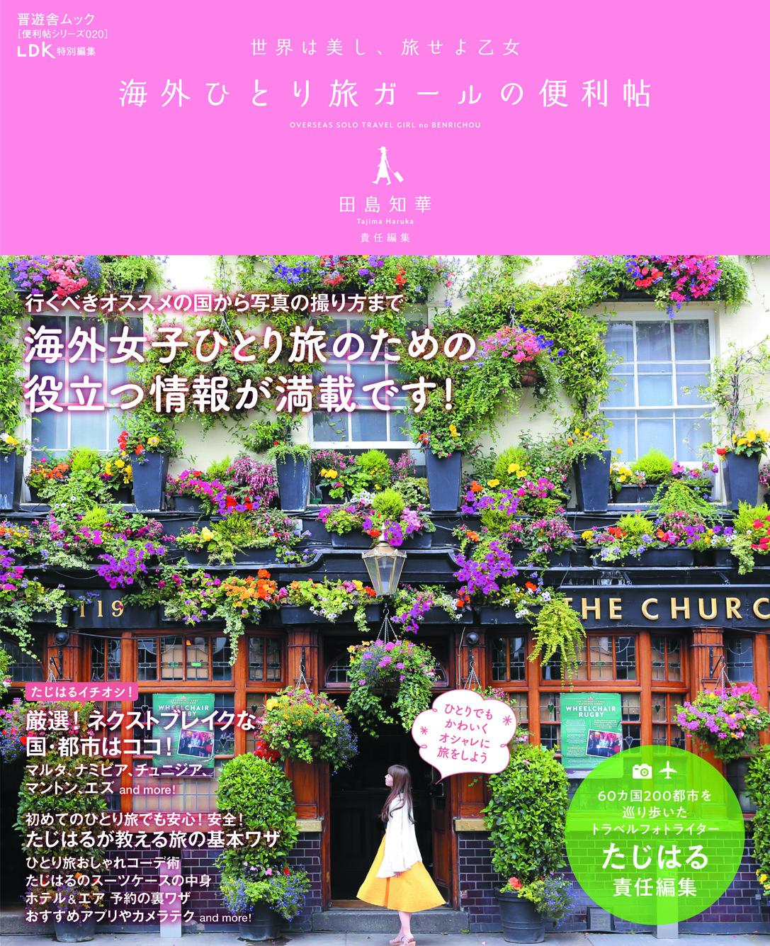 jyoshitabi_h1-4_dic25.indd