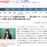 【掲載】インタビューがYahooニュースに載りました!