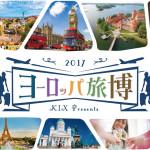 【出演】関西国際空港主催 ヨーロッパ旅博